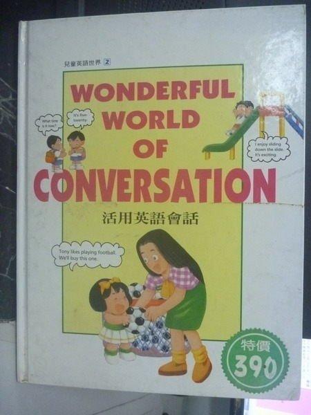 【書寶二手書T4/語言學習_YIY】活用英語會話_Gloria Lam