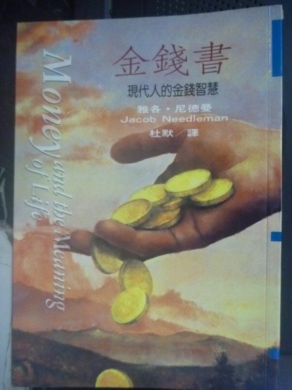 【書寶二手書T8/投資_IJT】金錢書-現代人的金錢智慧_雅各.尼德曼