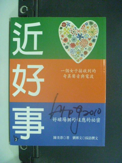 【書寶二手書T3/宗教_GJI】近好事:好磁場與好報應的祕密_陳美蒂、劉傳文
