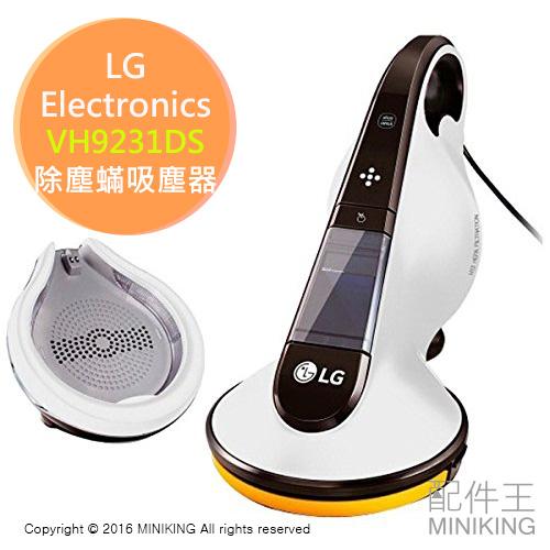 【配件王】日本代購 LG Electronics VH9231DS 手持 吸塵器 除塵蟎 另 RS2-100J