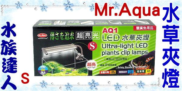 【水族達人】水族先生Mr.Aqua《AQ1 LED 水草夾燈(超亮光LED水草夾燈) S(18cm)》 led