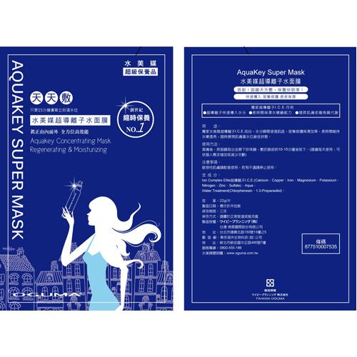 ★米兒俐Mildly★OGUMA水美媒超導離子水面膜 單片