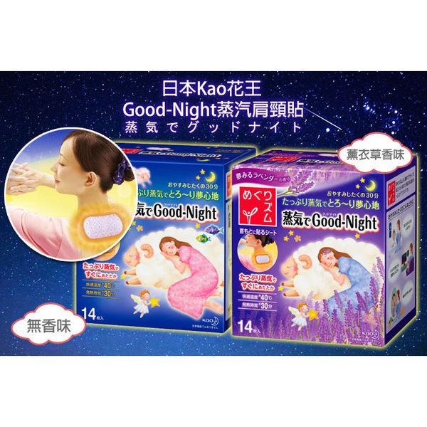 ★米兒俐Mildly★Good-Night肩頸專用蒸氣式熱敷貼單片 兩款選擇