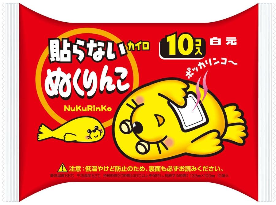 ★米兒俐Mildly★白元暖暖包(一包10入) 日本原裝進口 20小時長效型【單包出售】