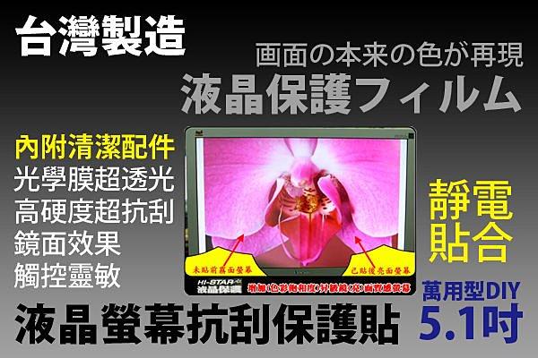 BO雜貨【SV455】掌上型萬用DIY手機螢幕抗刮保護貼 螢幕保護貼 最大支援5.1不留殘膠痕