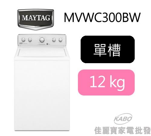 【佳麗寶】-(MAYTAG美泰克)洗衣機 單槽式 【MVWC300BW】