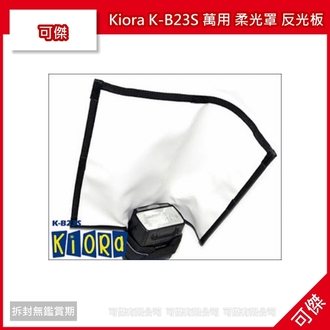 可傑 Kiora K-B23S 萬用 柔光罩 反光板 柔光片 閃燈 NISSIN DI622 DI866 Sigma Metz 58AF-2