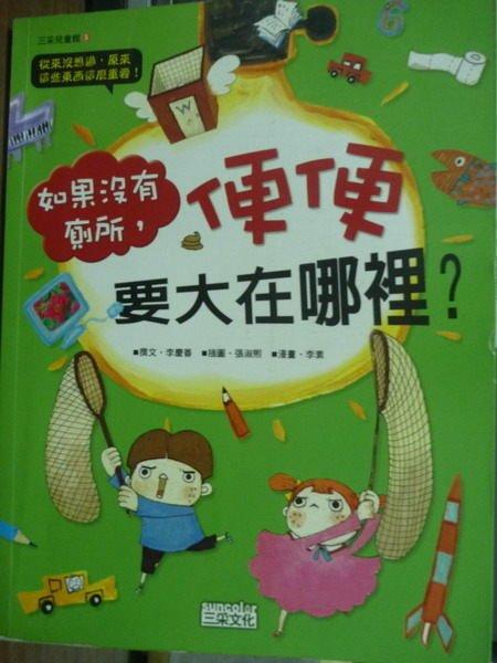 【書寶二手書T7/少年童書_PFQ】如果沒有廁所便便要大在哪裡_李慶善