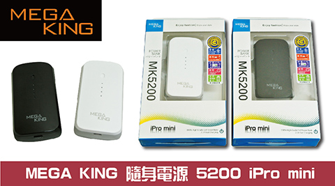 【TengYu騰宇】福利品※ MEGA KING MK5200 iPro MINI 黑 行動電源