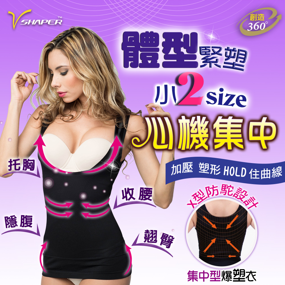 V Shaper 集中型爆塑衣 專利彈性布料+特殊織法 依身型服貼