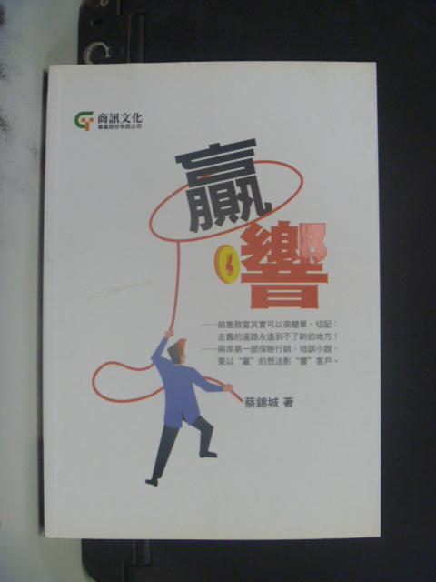 【書寶二手書T6/財經企管_NCZ】贏.響_蔡錦城