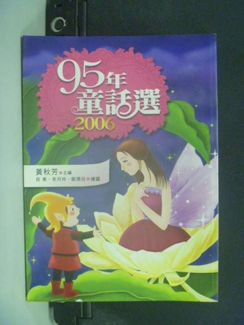 【書寶二手書T1/兒童文學_KEF】九十五年童話選_黃秋芳