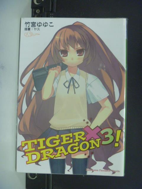 【書寶二手書T1/言情小說_ONF】TIGER X DRAGON 龍虎戀人3_竹宮_輕小說