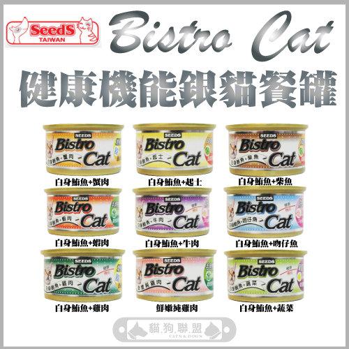 +貓狗樂園+ 惜時【健康機能。銀貓餐罐。小。80g】22元*單罐賣場