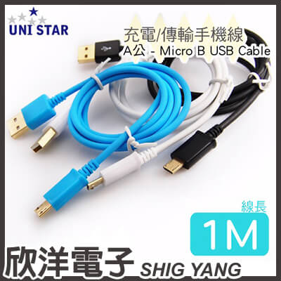 ※ 欣洋電子 ※ UNI STAR USB2.0高速手機傳輸線 100CM (USB2-MC5100)