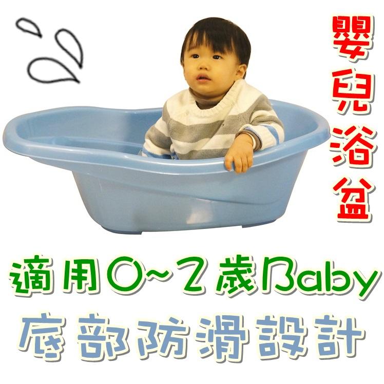 POLYWISE BI-5043 小嬰兒浴盆兒童洗澡盆 PP安全無毒材質 台灣製造