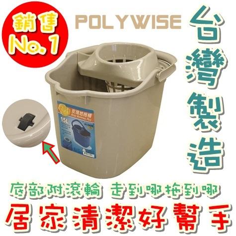 POLYWISE BI-5426 玫瑰地拖桶拖把桶水桶(附輪)