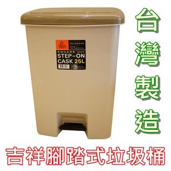 POLYWISE BI-5186 吉祥腳踏垃圾桶紙林(25L)台灣製造