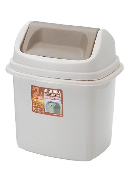 POLYWISE BI-5192-1 搖蓋莎莎桌上紙林垃圾桶-(2L)台灣製造 日式居家 米色&咖啡色