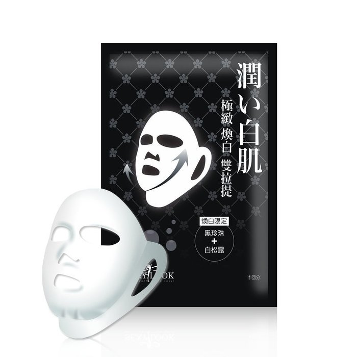SEXYLOOK 極緻煥白雙拉提面膜單片 (黑珍珠+白松露)30ML ☆真愛香水★