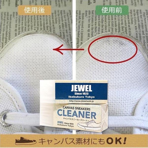 日本 JEWEL CLEANER 神奇橡皮擦 鞋用橡皮擦(1入)【巴布百貨】