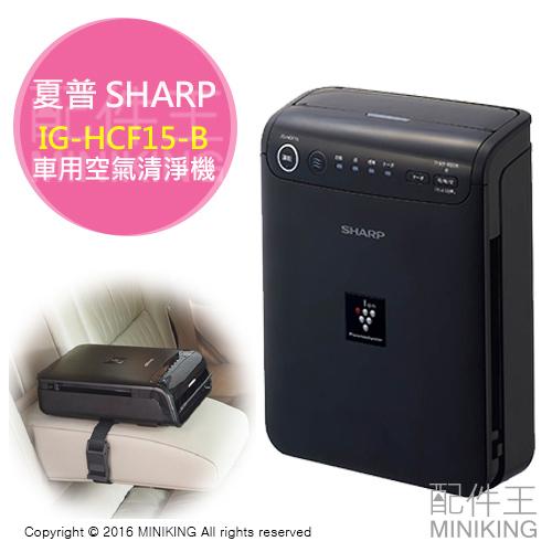 【配件王】 現貨 SHARP 夏普 IG-HCF15-B 車用空氣清淨機 自動檢測 抗菌除臭花粉 勝IG-GCF15