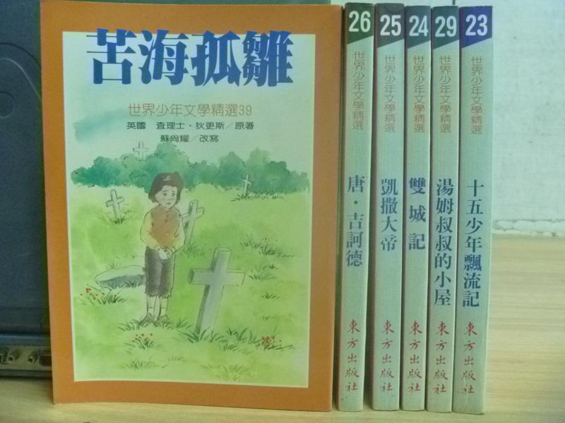 【書寶二手書T6/兒童文學_MIH】苦海孤雛_唐吉訶德_凱撒大帝等_共6本合售