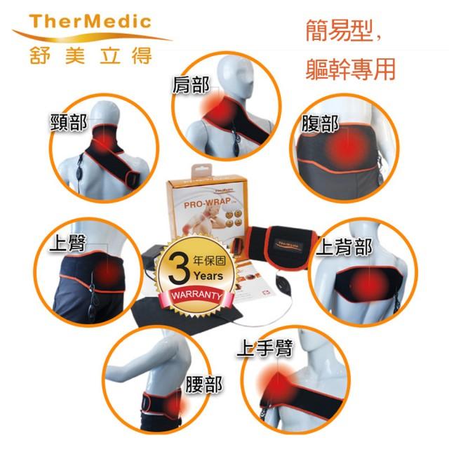 【舒美立得】深層遠紅外線熱敷-軀幹專用(PW140L) 腰 肩 背 等 通用-簡便型