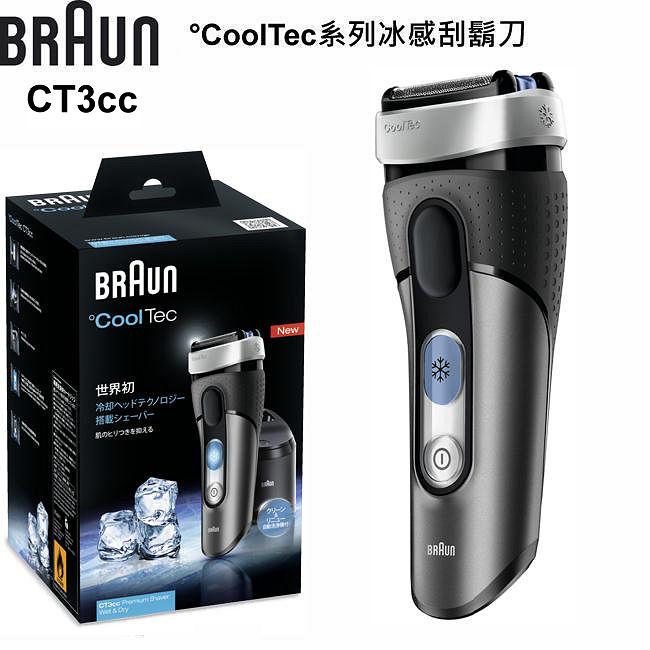 德國百靈BRAUN-°CoolTec系列世界首創冰感科技電鬍刀 CT3cc鈦晶灰
