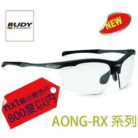 【凹凸眼鏡】義大利 Rudy Project AGON-RX系列NXT偏光變色運動光學鏡片~六種框色.二種色片可選~六期零利率 ~