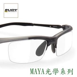 『凹凸眼鏡』義大利 Rudy Project MAYA 04光學系列~800度配到好~專為近視都會運動者設計(上班.運動二用光學運動框)~六期零利率