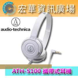 鐵三角 audio-technica ATH-S100 攜帶式耳機 白色 ATH-SJ11 升級版 (鐵三角公司貨)