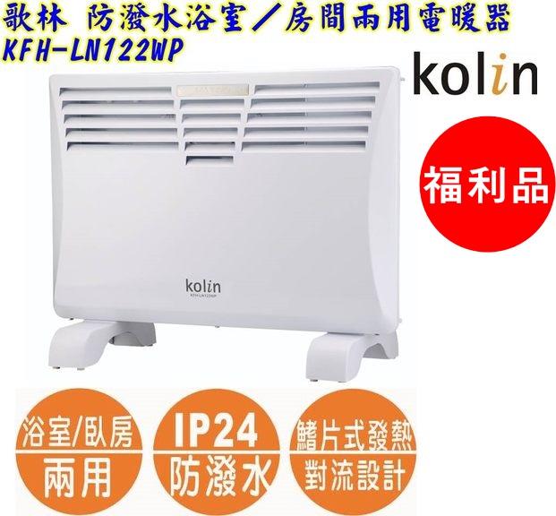 (福利品) KFH-LN122WP【歌林】防潑水浴室/房間兩用電暖器 保固免運-隆美家電