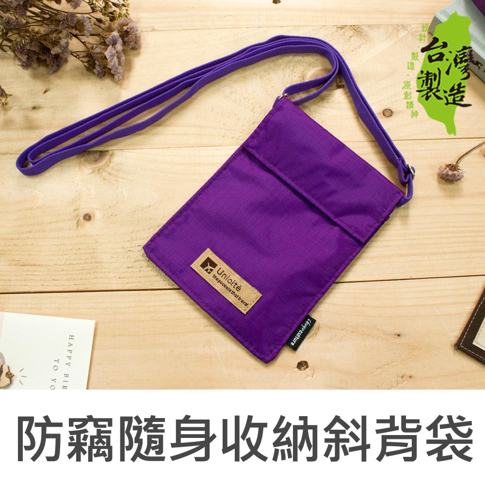 珠友網購限定 SC-12022 防竊隨身收納斜背袋/隨身包/貼身包/安全袋/隱密袋-Unicite