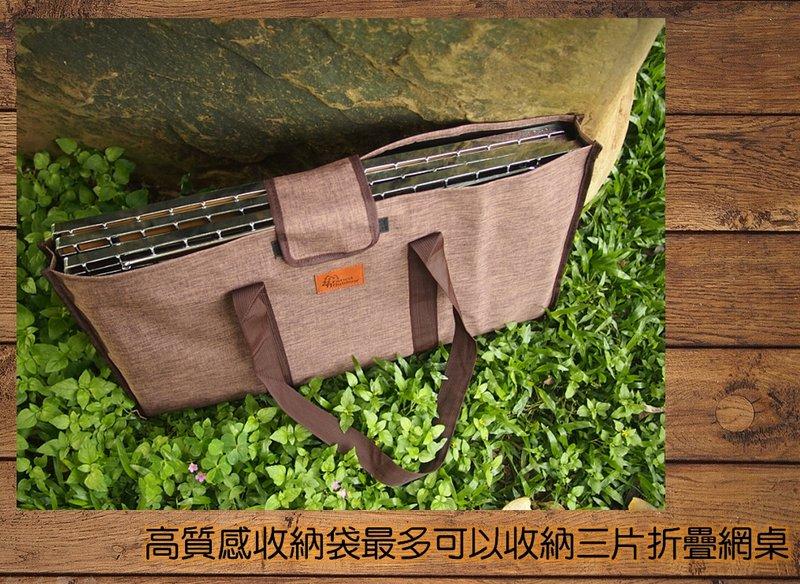 【【蘋果戶外】】ForestOutdoor U611630B UNIFLEMA U611630 折疊網架 置物網架 專用收納袋