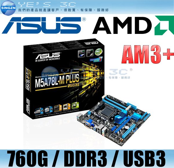 「YEs 3C」ASUS 華碩 M5A78L-M PLUS/USB3 主機板 AMD/AM3+/mATX