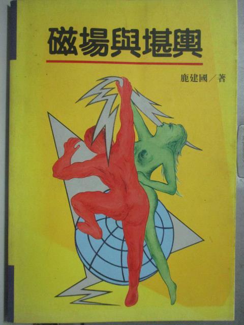 【書寶二手書T1/命理_OCS】磁場與堪輿_鹿建國作