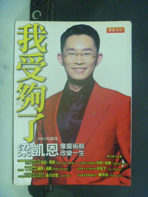 【書寶二手書T1/財經企管_JLK】我受夠了_原價350_吳錦珠