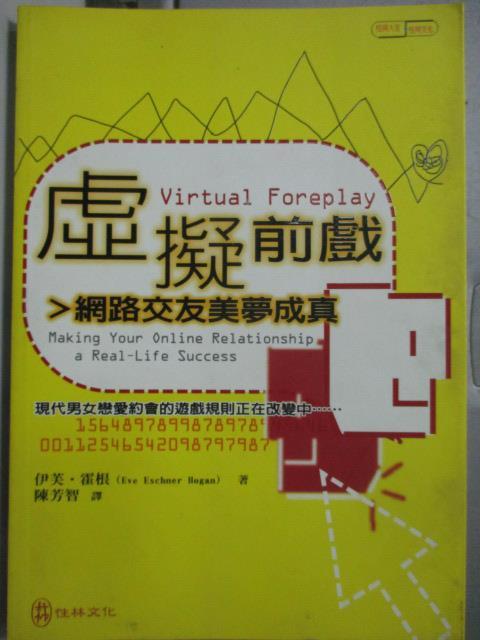 【書寶二手書T1/兩性關係_JEW】虛擬前戲-網路交友美夢成真 Virtual Foreplay_伊芙.霍根