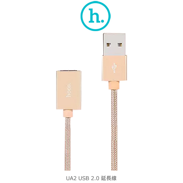 HOCO UA2 USB 2.0 延長線 充電傳輸線 數據傳輸 充電線 加長