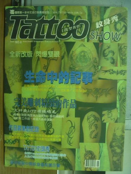 【書寶二手書T1/嗜好_PNL】Tattoo Show紋身秀_第6期_ 生命中的記事等