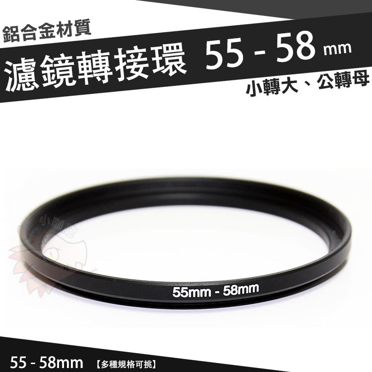 【小咖龍賣場】 濾鏡轉接環 55mm - 58mm 鋁合金材質 55 - 58 mm 小轉大 轉接環 公-母 55轉58mm