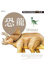 嬰幼兒啟蒙認知玩具書-恐龍