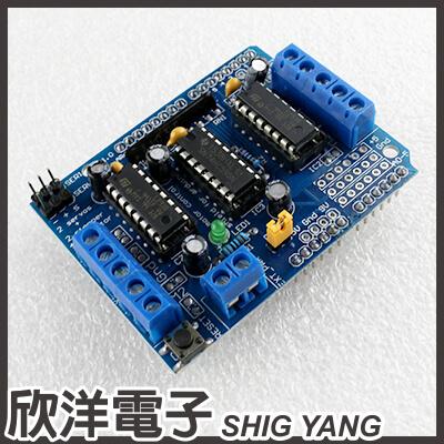 ※ 欣洋電子 ※ L293D 馬達電機驅動擴展板 (1060) /實驗室、學生模組、電子材料、電子工程、適用Arduino