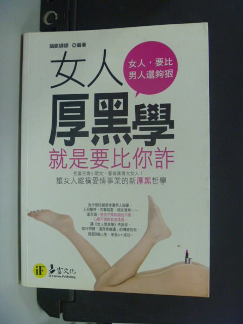 【書寶二手書T8/財經企管_ORY】女人厚黑學:就是要比你詐_原價220_貓眼娜娜