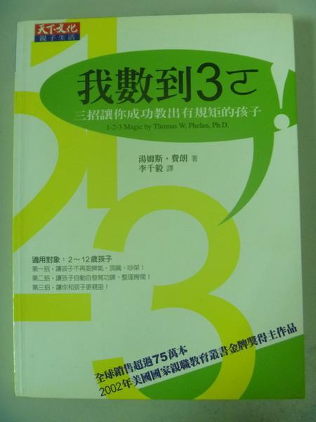 【書寶二手書T5/親子_IAB】我數到3ㄛ- 三招讓你成功教出有規矩的孩子_湯姆斯費朗