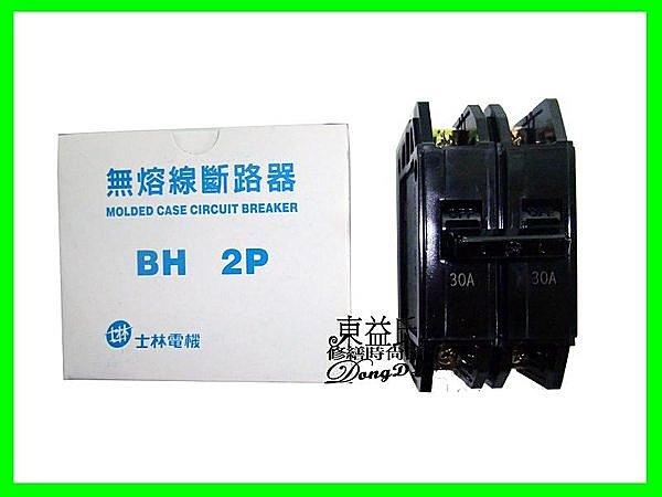 【東益氏】士林電機-無熔線斷路器BH 1P15A-售多種品牌規格便宜販售-歡迎洽詢