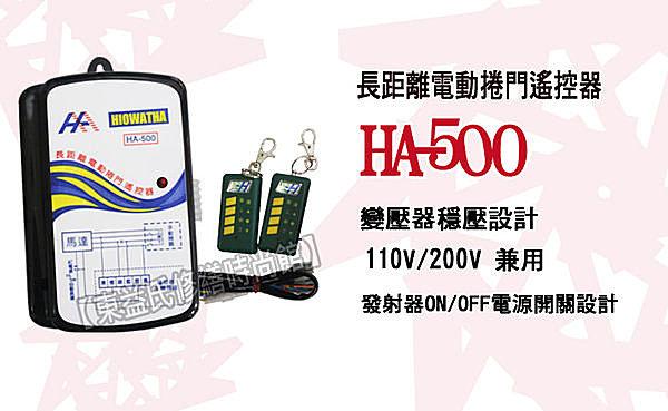 【東益氏】指揮家HA-500長距離電動捲門遙控器 電動門遙控器 鐵捲門遙控器《台灣製造》