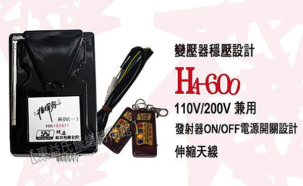 【東益氏】指揮家HA-600電捲門遙控器《附伸縮天線 台製》電動門遙控器 鐵捲門遙控器