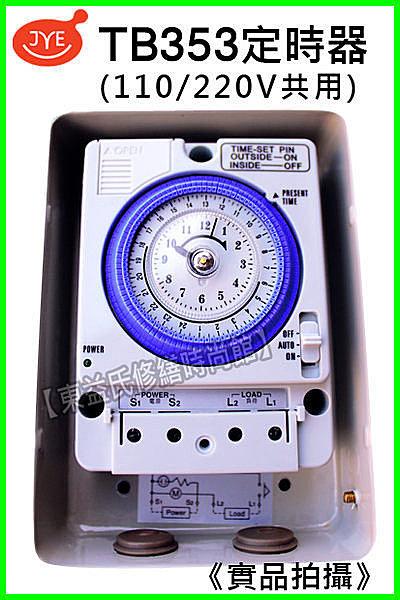 中一電工TB353 機械式定時器110v/220v通用《適用熱水器.招牌燈》【東益氏】售國際牌Panasonic定時開關